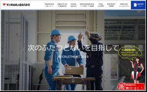 不二輸送機工業採用サイト